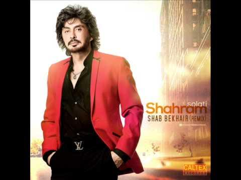 Shahram Solati - Shab Bekhair (Remix)  | شهرام صولتی - شب بخیر