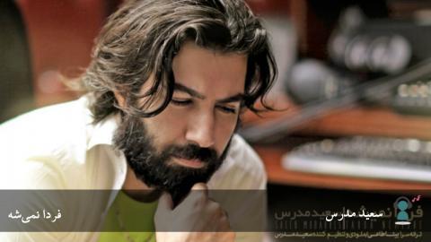سعید مدرس - فردا نمیشه | Saeed Modarres Farda Nemishe