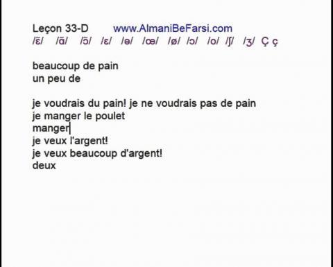 Lecon 33-D آموزش فرانسوی