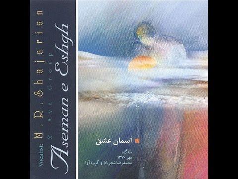 آلبوم کامل آسمان عشق از محمد رضا شجریان