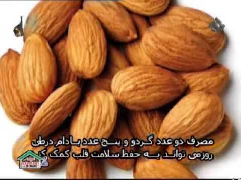 سلامت قلب و خواص میوه ها