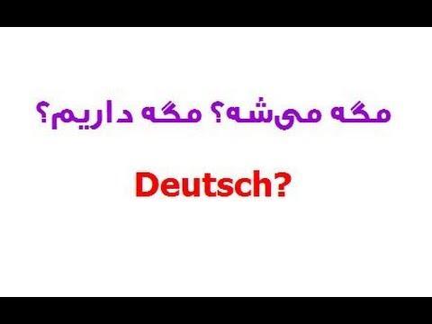 Deutsch? مگه میشه؟ مگه داریم؟