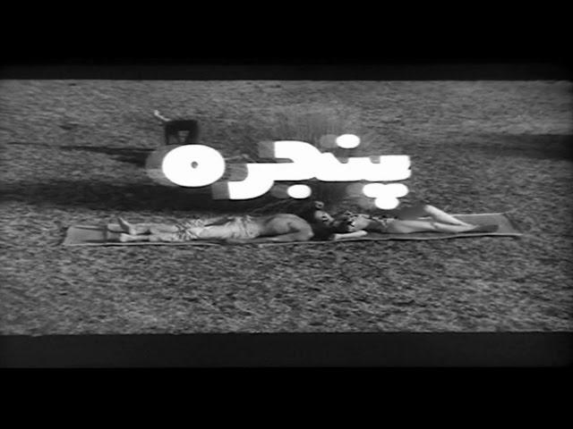 "Iran"" پیش پرده فیلم پنجره با شرکت بهروز وثوقی و گوگوش-۱۳۴۹ """