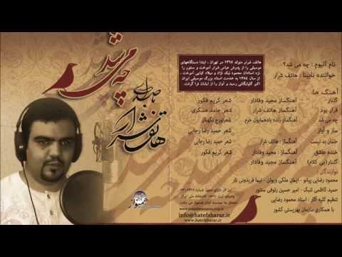 گلنار بی کلام همایون خرم مجید وفادار آلبوم چه می شد پیانو محمود رضایی  آوای همنواز