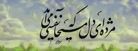 """Ghavami: Mojdeh ey del- استاد حسین قوامی : تصنیف قدیمی  """"مژده ای دل"""" ,استاد همایون خرم , حافظ"""