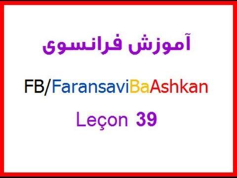 Leçon 39  FB/FaransaviBaAshkan