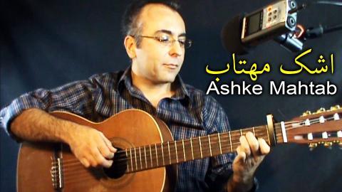 Persian Guitar, Ashke Mahtab  اشک مهتاب شجریان با گیتار