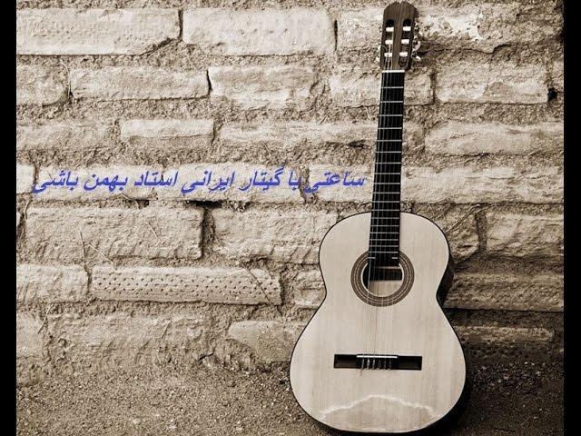 Persian Guitar Ballads- ساعتی با گیتار ایرانی استاد بهمن باشی