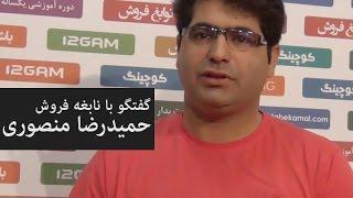 آموزش فروش و بازاریابی | نوابغ فروش | گفتوگوی ویژه با نابغه فروش حمیدرضا منصوری