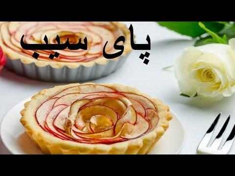 Apple Pie - Apple Pie - Pai Sib - Paye Sib -  پای سیب