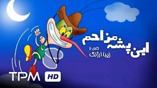 کارتون -  انیمیشن