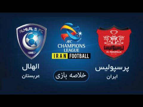 Perspolis Iran vs Al Hilal Saudi Arabia Highlights - 2015 AFC Champions League Round of 16
