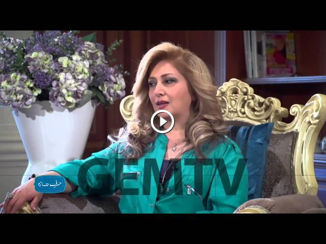 Leila Forouhar, GEM TV Interview, Part 1